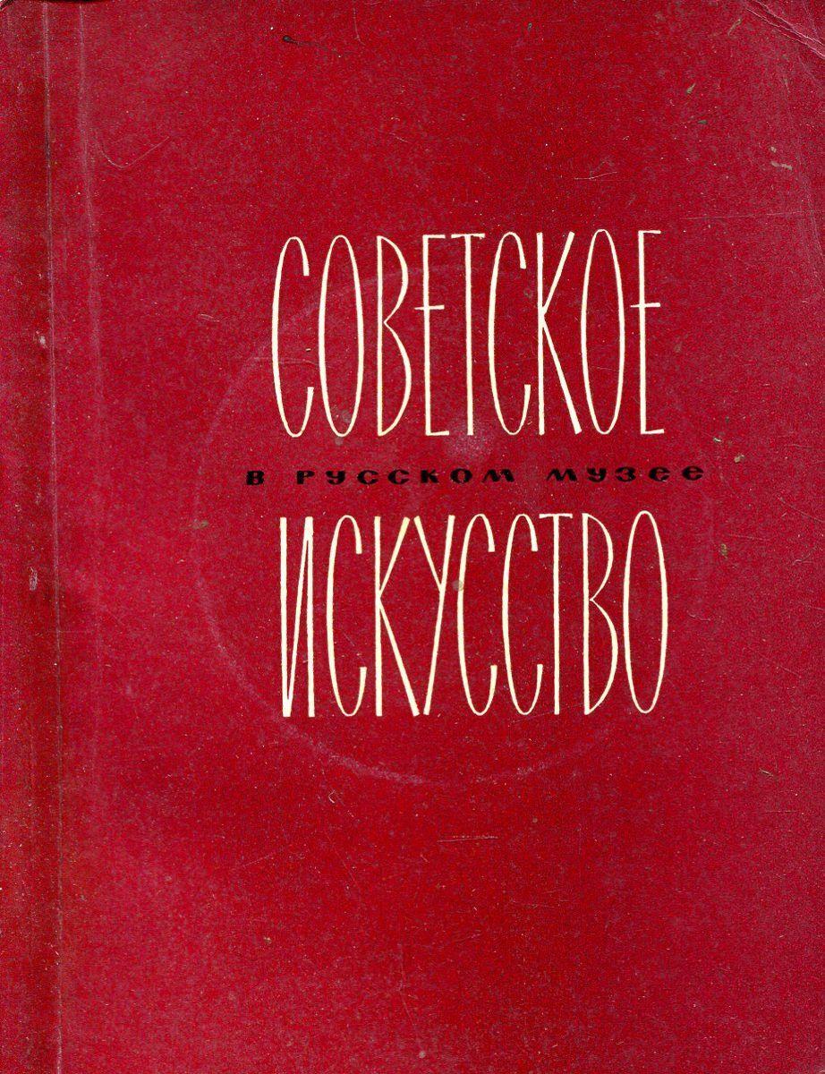 Советское искусство в русском музее. Отдел советского искусства. Очерк-путеводитель  #1