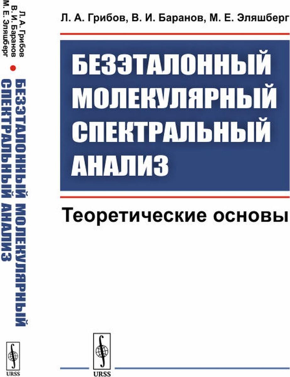Безэталонный молекулярный спектральный анализ. Теоретические основы | Грибов Лев Александрович, Баранов #1