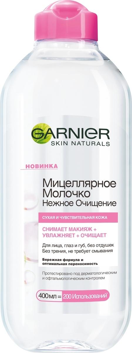 Garnier Мицеллярное молочко для снятия макияжа Нежное очищение, для сухой и чувствительной кожи, 400 #1