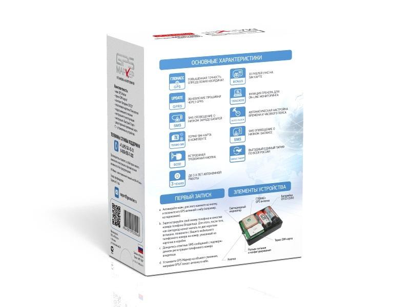 ГЛОНАСС/GPS Маяк с возможностью мониторинга GPS Marker M130 #1