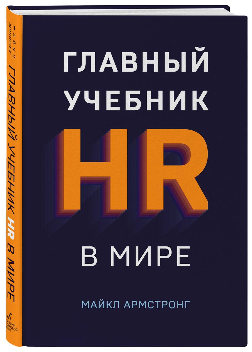 Главный учебник HR в мире | Армстронг Майкл #1