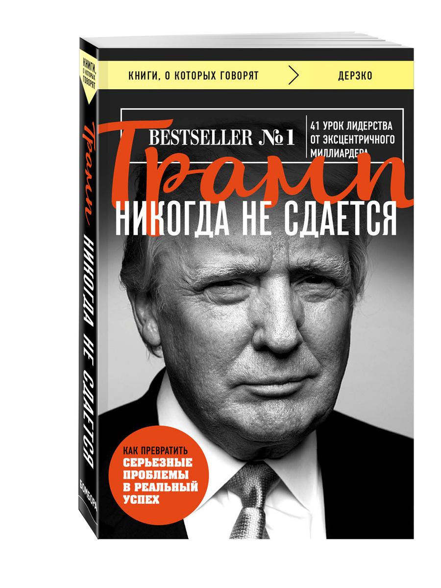 Трамп никогда не сдается (покет) | Трамп Дональд #1