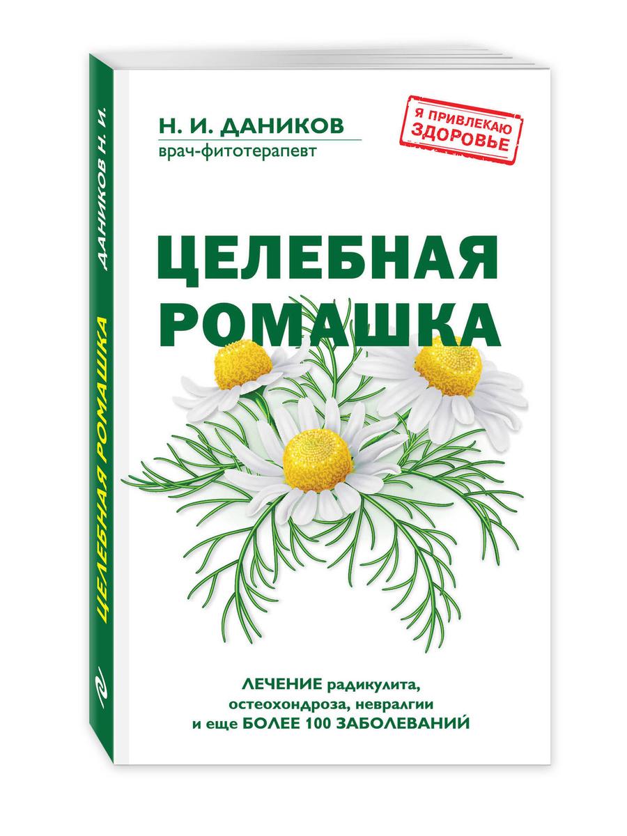 Целебная ромашка | Даников Николай Илларионович #1