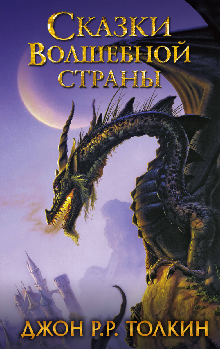 Сказки Волшебной страны   Толкин Джон Рональд Руэл #1