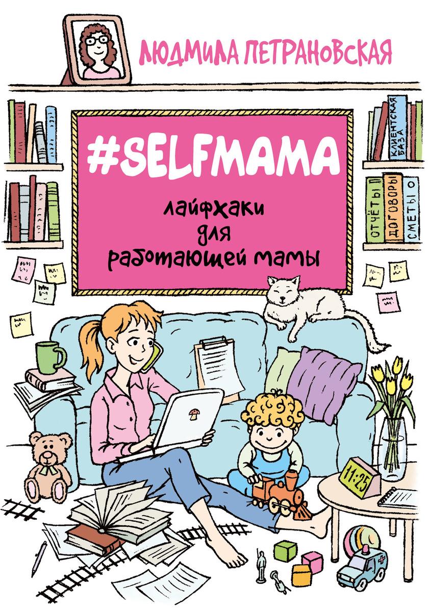 #Selfmama. Лайфхаки для работающей мамы | Петрановская Людмила Владимировна  #1
