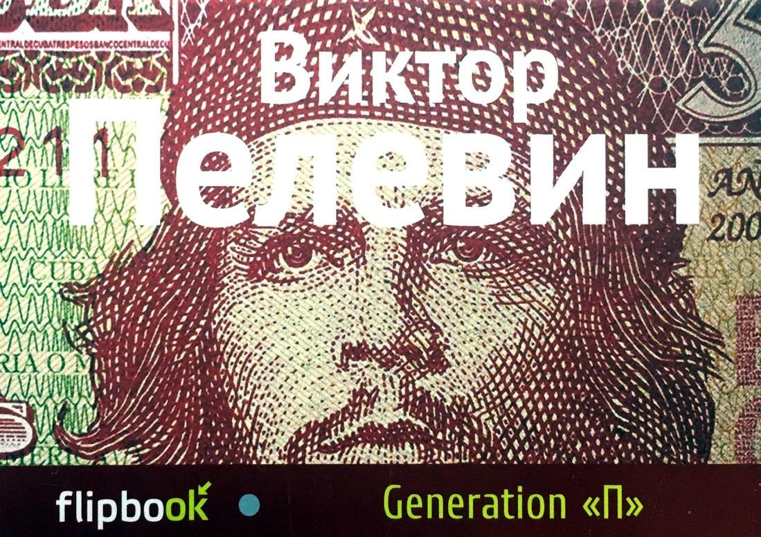 "Generation ""П""   Пелевин Виктор Олегович #1"