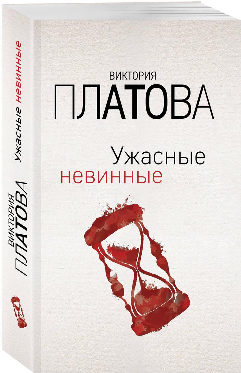 (2020)Ужасные невинные | Платова Виктория Евгеньевна #1