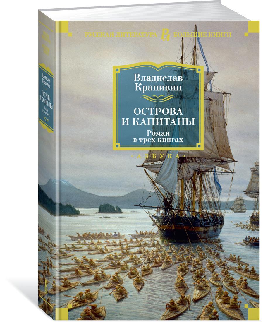 Острова и капитаны | Крапивин Владислав #1