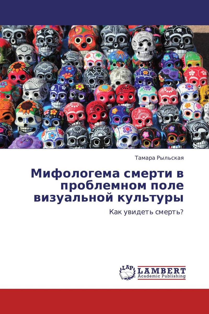 Мифологема смерти в проблемном поле визуальной культуры  #1