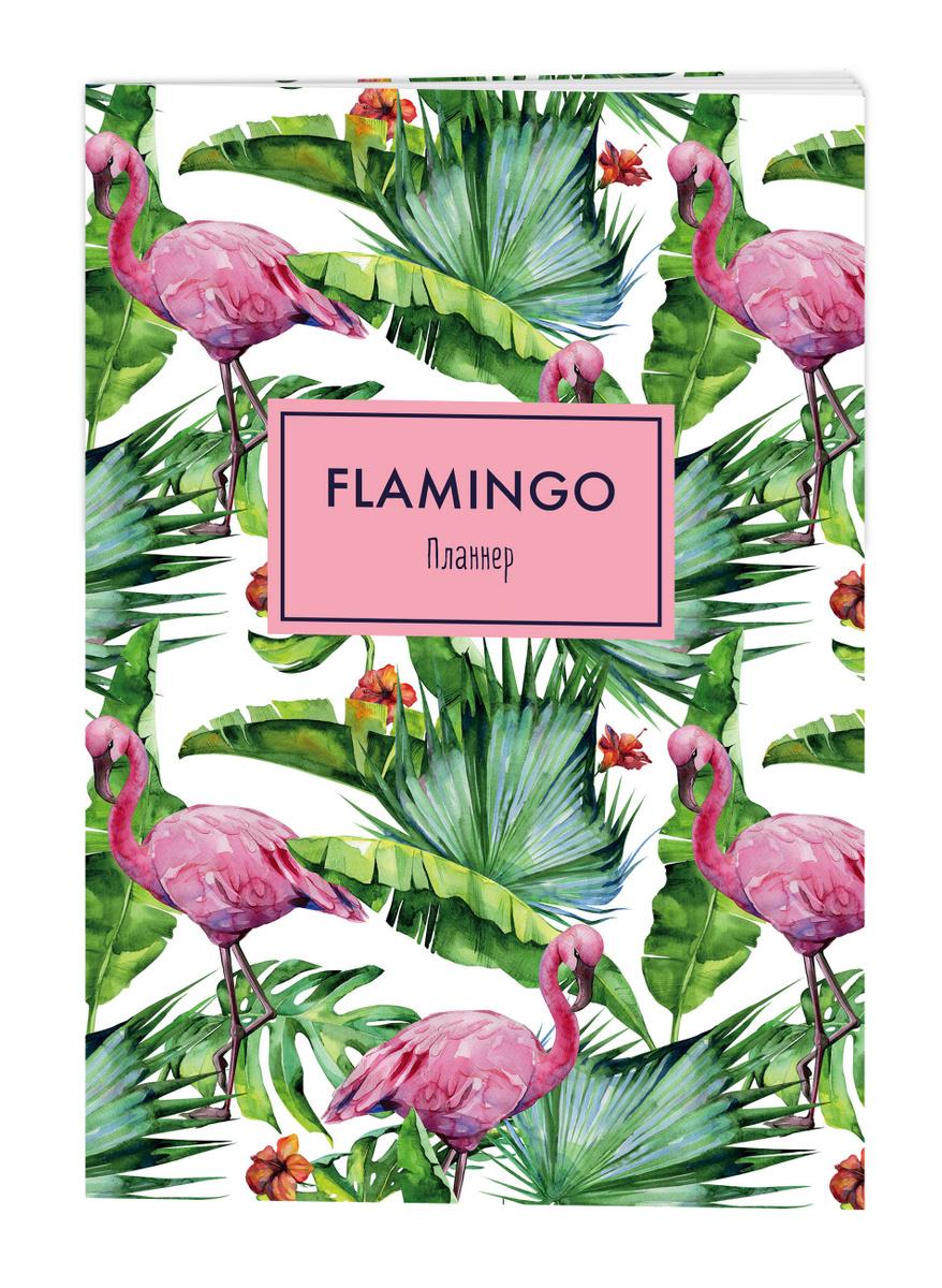 Блокнот-планер. Mindfulness. Фламинго (формат А4, на скобе, зелёная обложка) (Арте) | Нет автора  #1