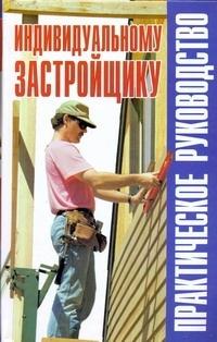 (2008)Индивидуальному застройщику | Рыжков Владимир Васильевич  #1