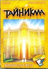 Тайникма. Кн. 9. Крепость света   Кьер Ян #1