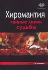 Хиромантия. Тайные линии судьбы | Радченко Т. А. #1