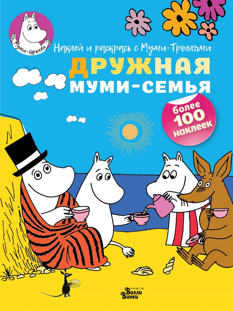 Дружная муми-семья   Нет автора #1