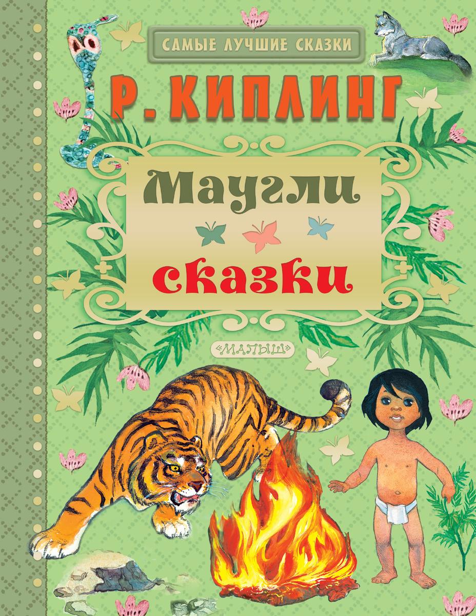 Маугли. Сказки | Киплинг Редьярд #1