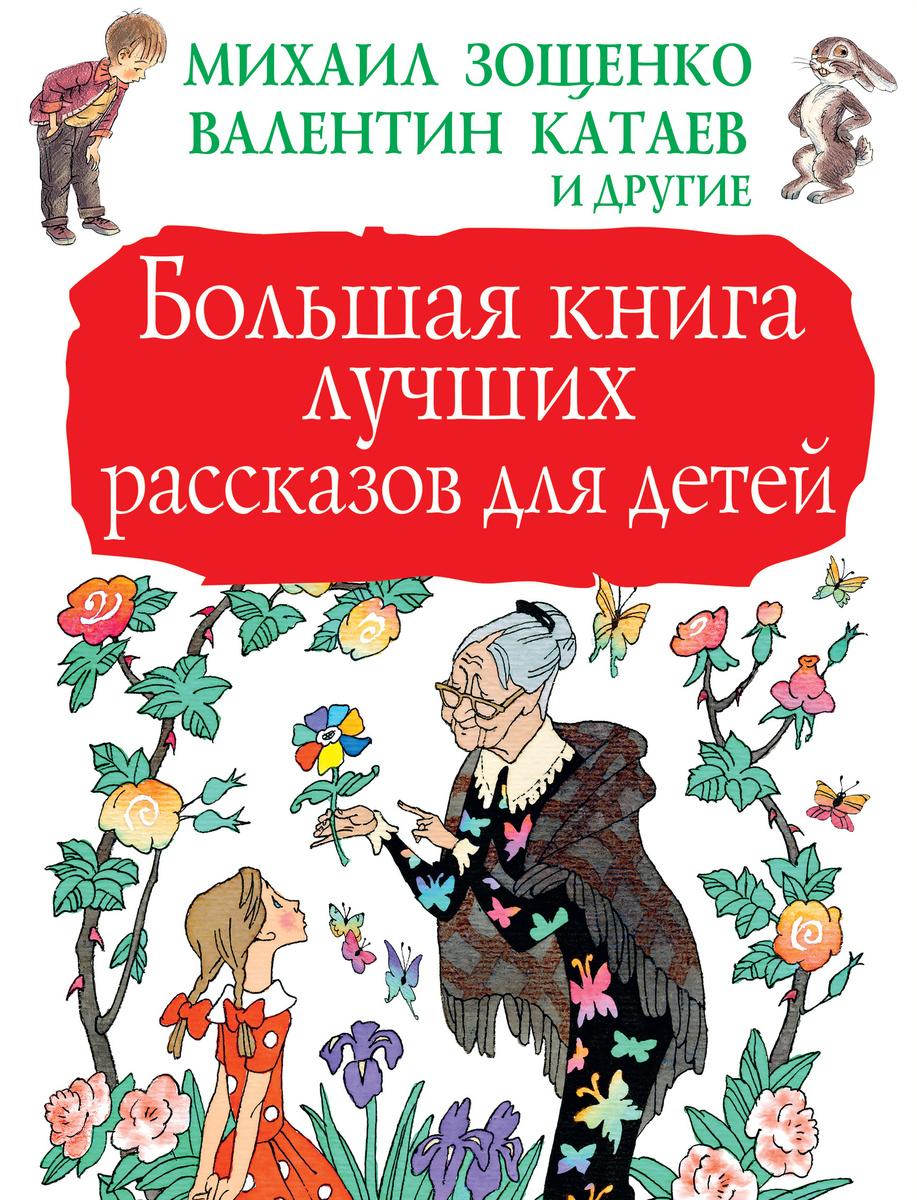 """Книга """"Большая книга лучших рассказов для детей"""" — купить ..."""