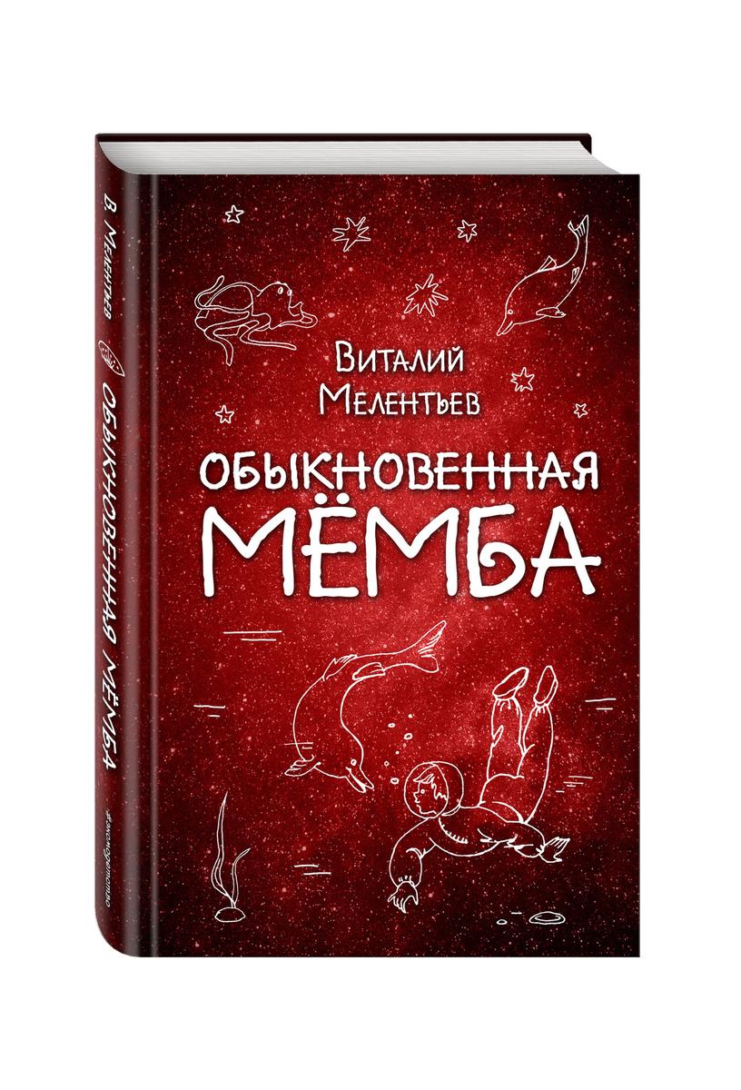 Обыкновенная Мёмба | Мелентьев Виталий Григорьевич #1