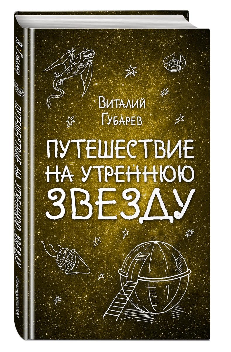 Путешествие на Утреннюю Звезду | Губарев Виталий Георгиевич  #1