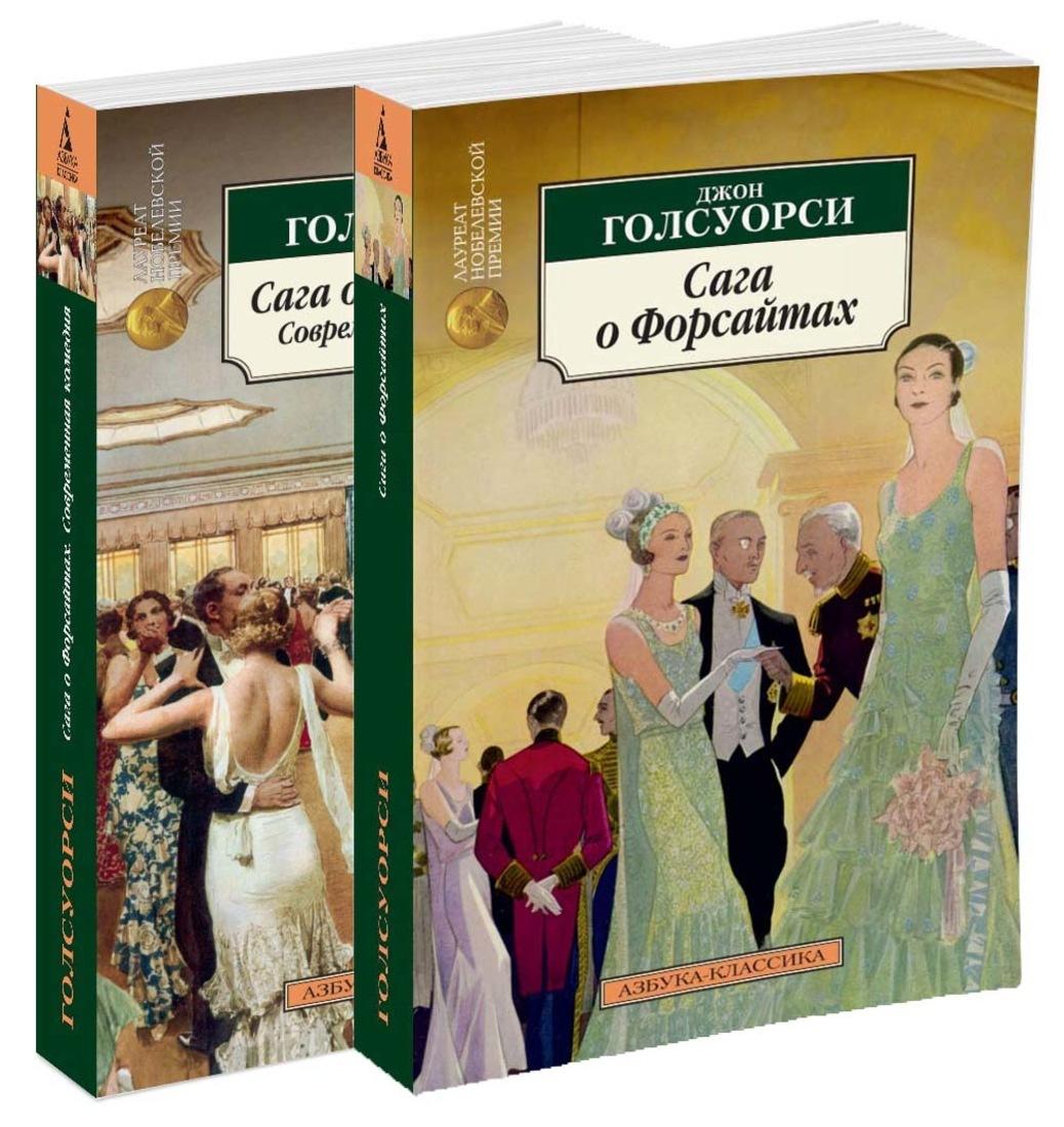 Сага о Форсайтах. Комплект из 2-х книг | Голсуорси Джон #1