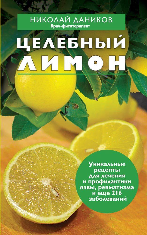 Целебный лимон | Даников Николай Илларионович #1