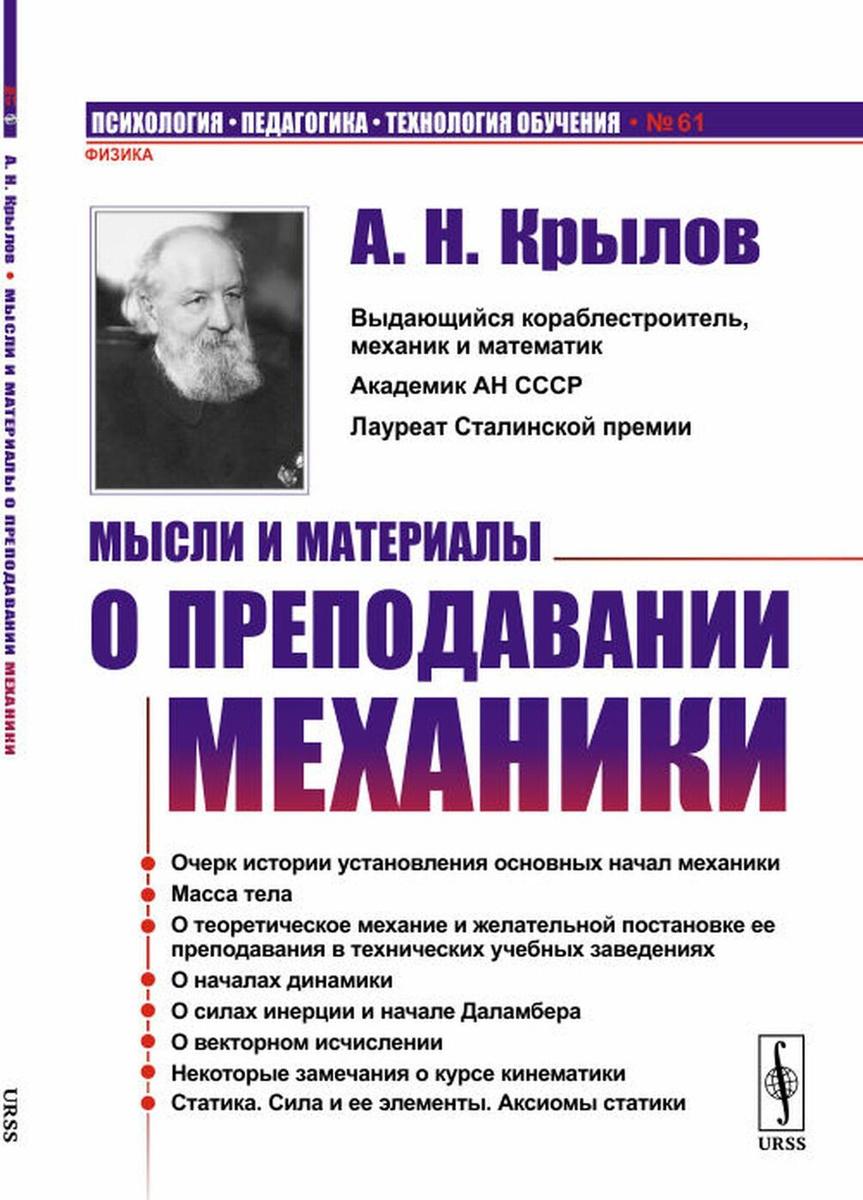 Мысли и материалы о преподавании механики | Крылов Алексей Николаевич  #1