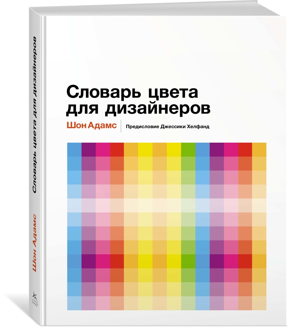 Словарь цвета для дизайнеров | Адамс Шон #1