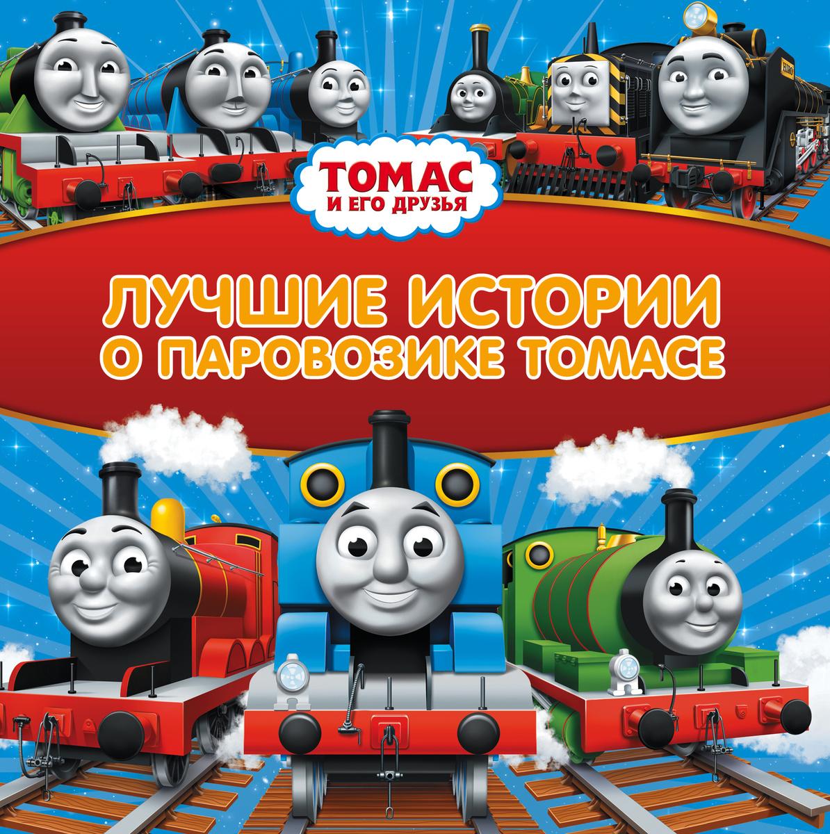 Томас и его друзья. Лучшие истории о паровозике Томасе | Одри Уилберт  #1