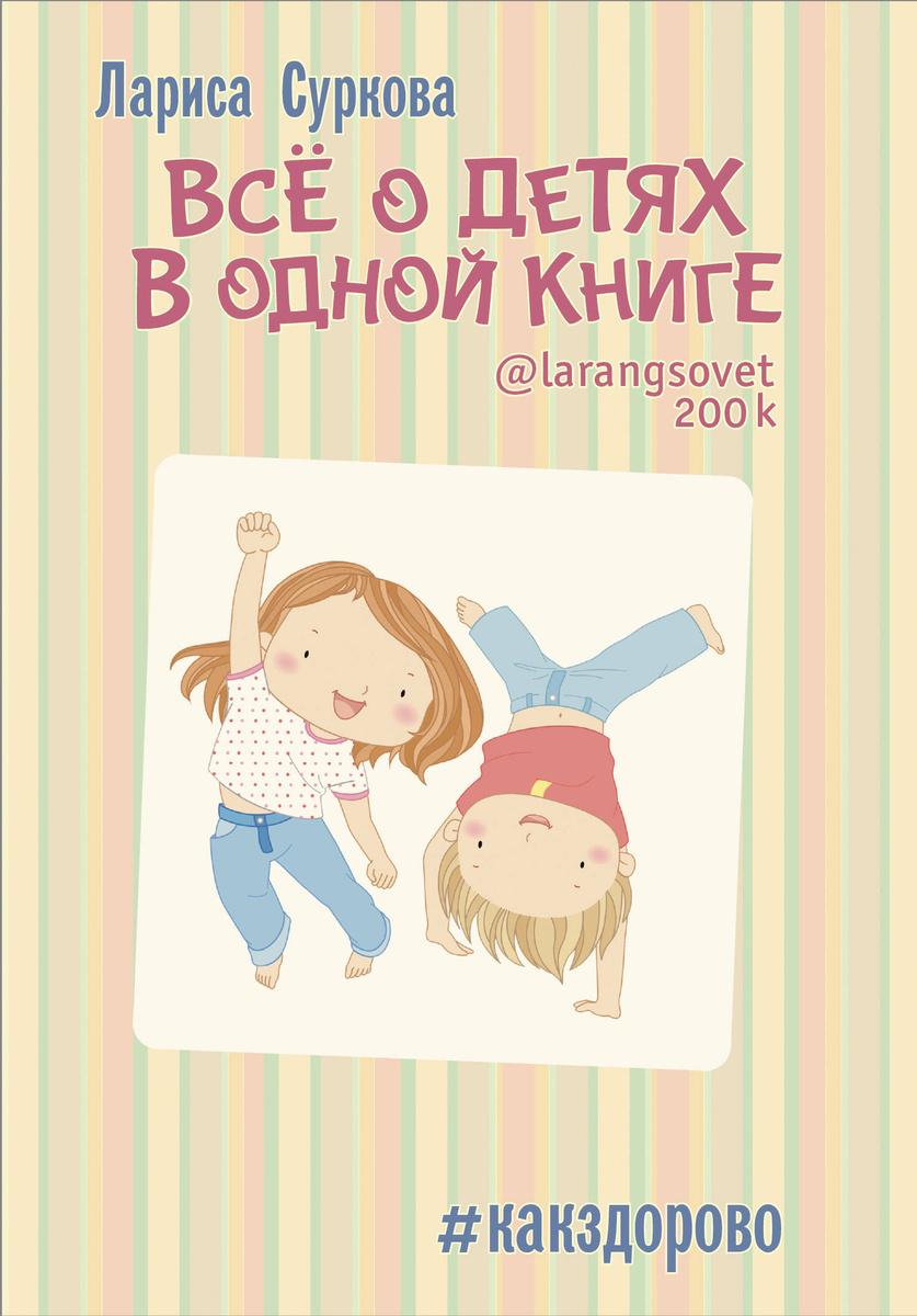 (2017)Всё о детях в одной книге | Суркова Лариса Михайловна  #1