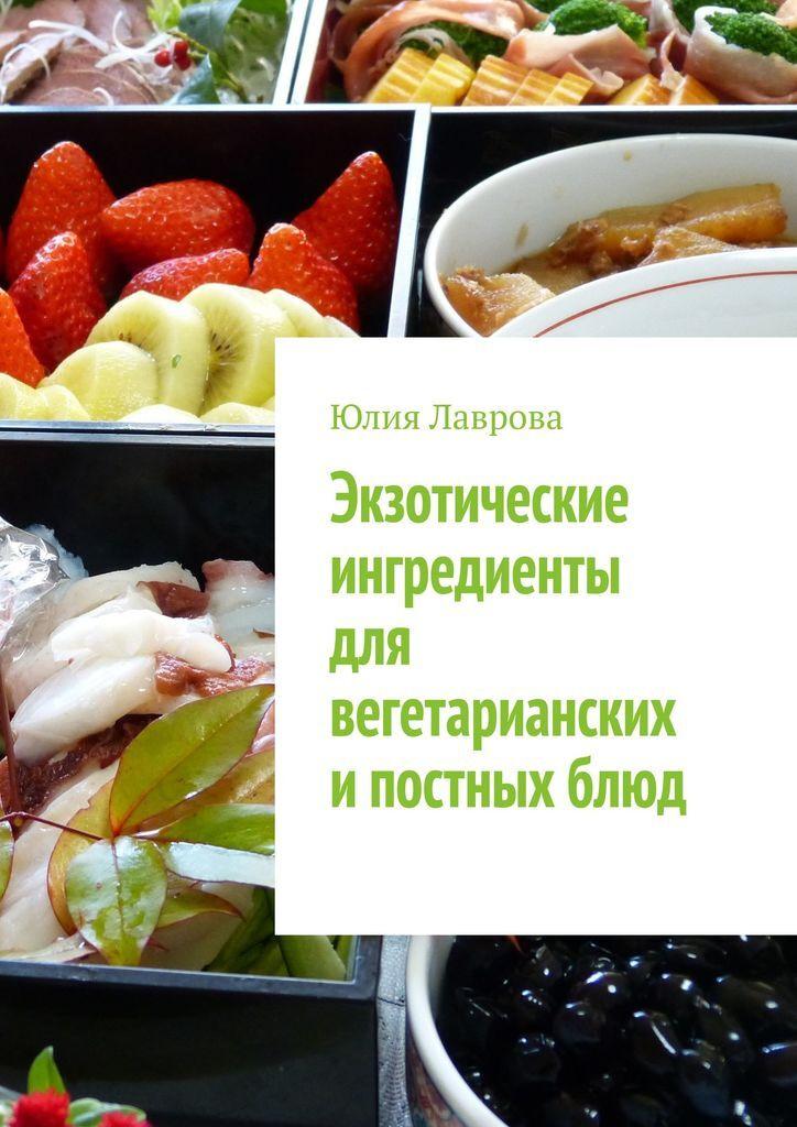 Экзотические ингредиенты для вегетарианских и постных блюд  #1
