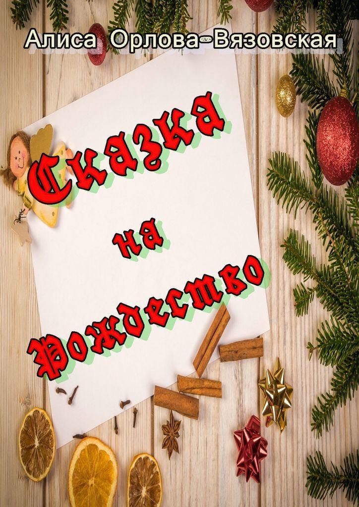 Сказка на Рождество #1