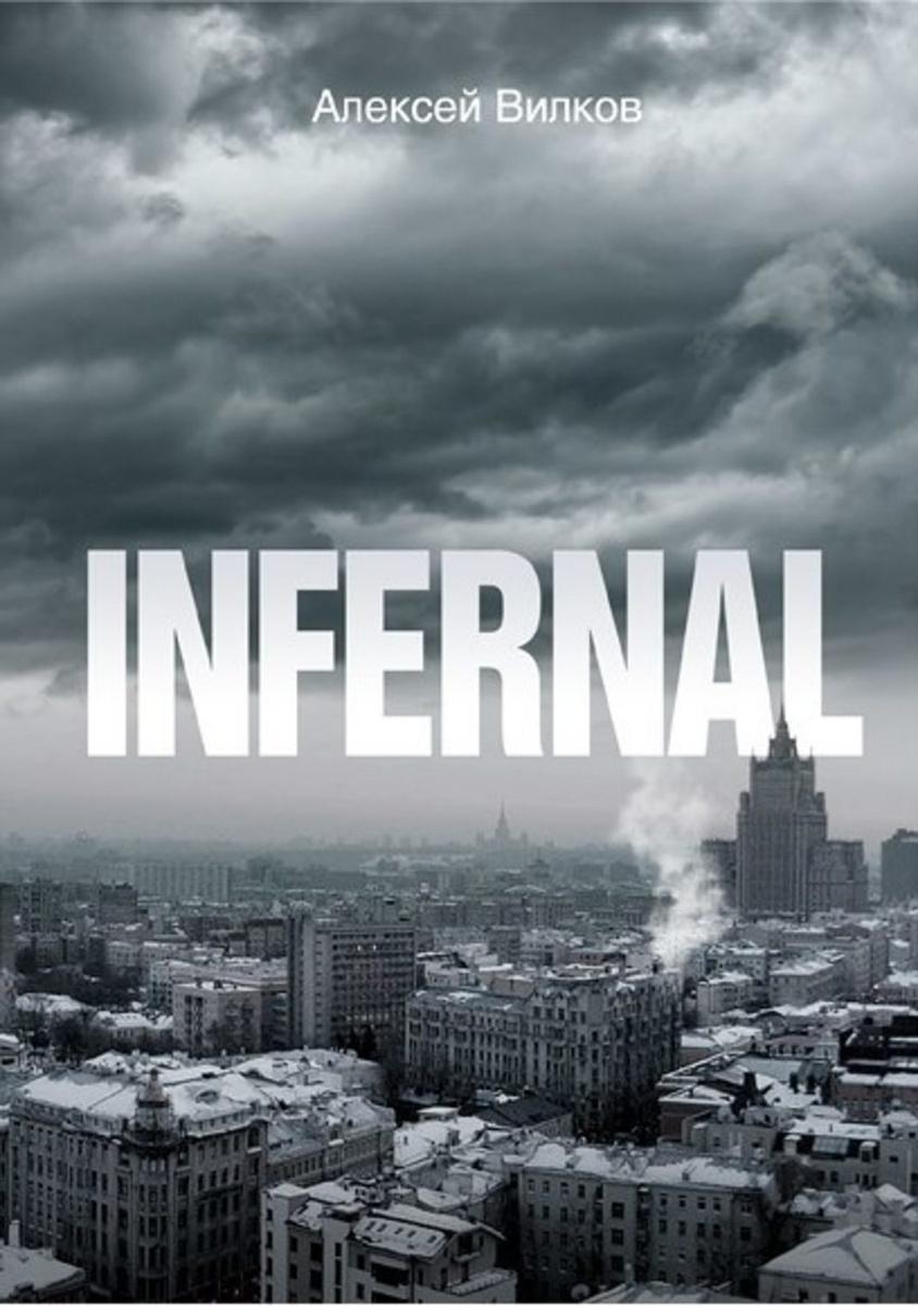 INFERNAL | Вилков Алексей Сергеевич #1