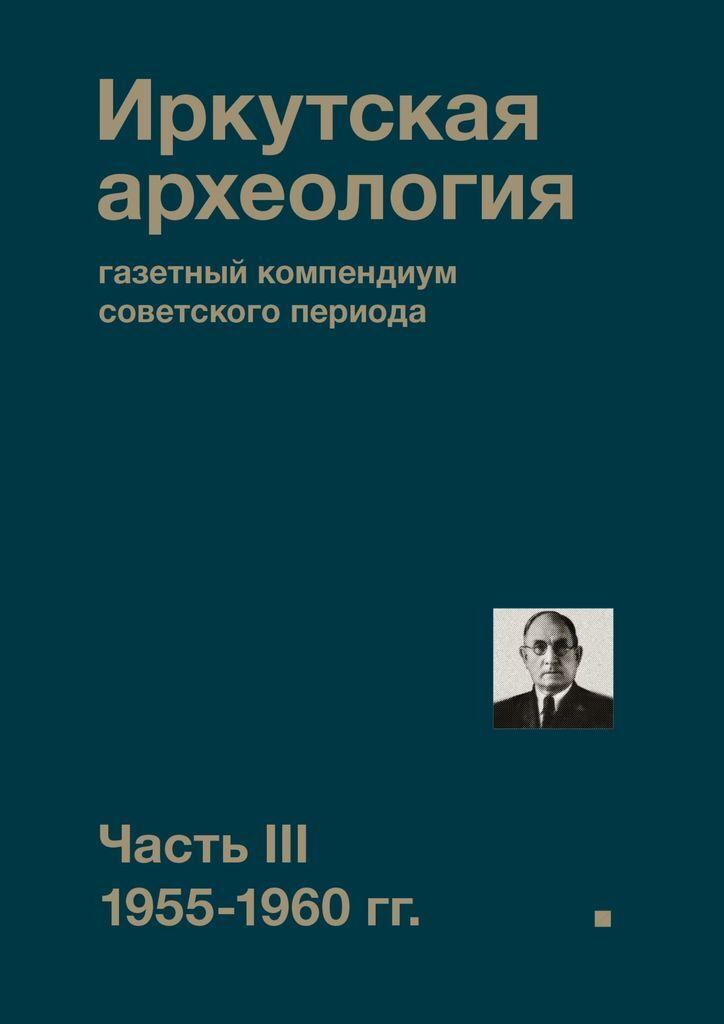 Иркутская археология: газетный компендиум советского периода  #1