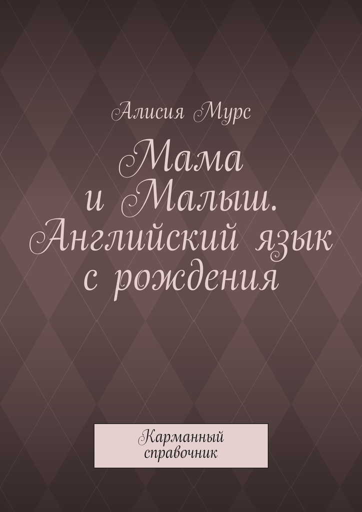 Мама и Малыш. Английский язык с рождения #1