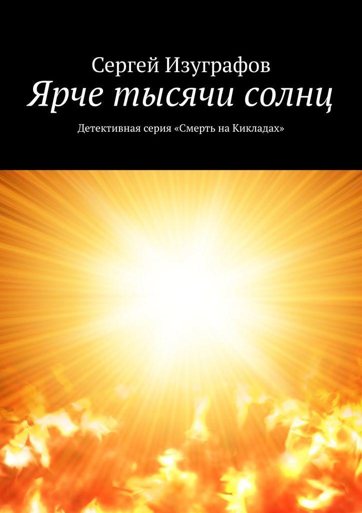 Ярче тысячи солнц #1