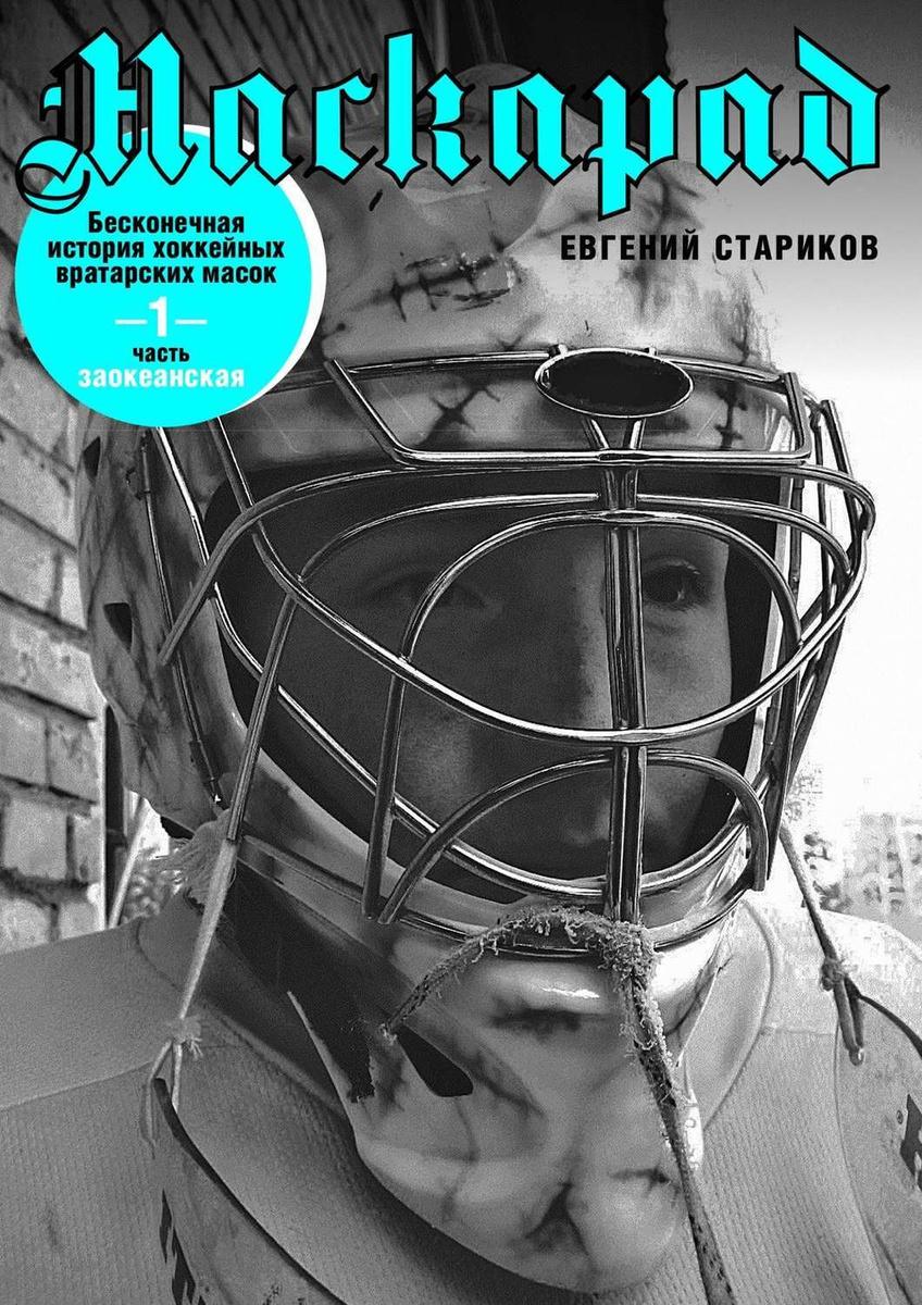 Маскарад. Бесконечная история хоккейных вратарских масок. Часть 1 | Стариков Евгений  #1