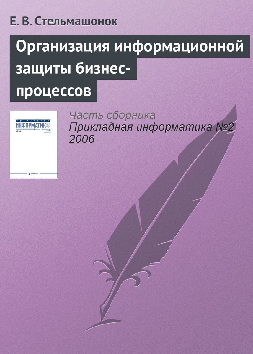 Организация информационной защиты бизнес-процессов | Стельмашонок Е. В.  #1