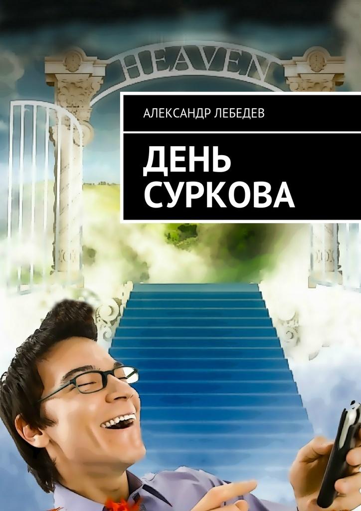 День Суркова #1
