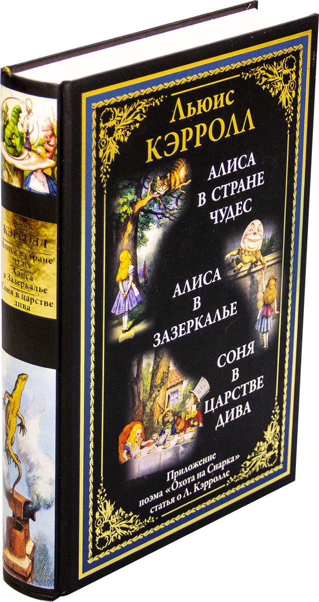 Алиса в Стране чудес. Алиса в Зазеркалье. Соня в царстве дива  #1