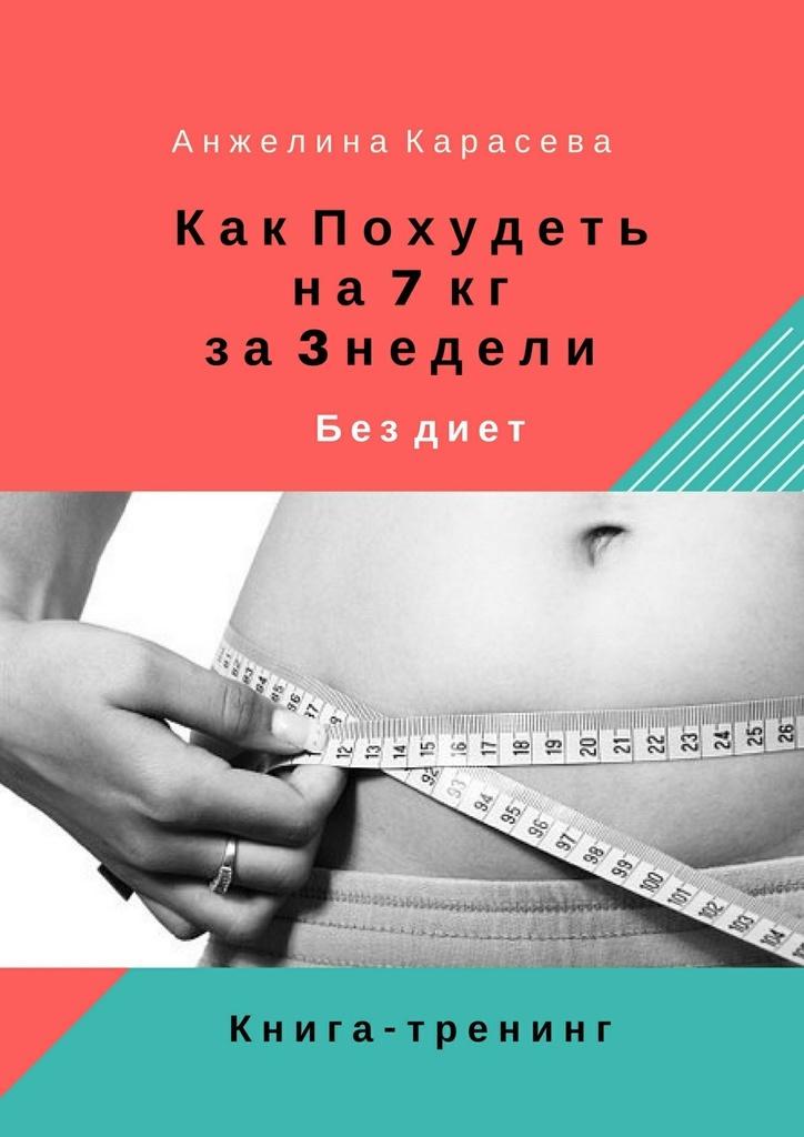 Как похудеть на 7 кг за 3 недели без диет #1