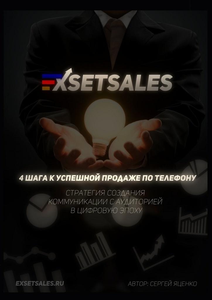 Exsetsales: 4 шага к успешной продаже по телефону #1