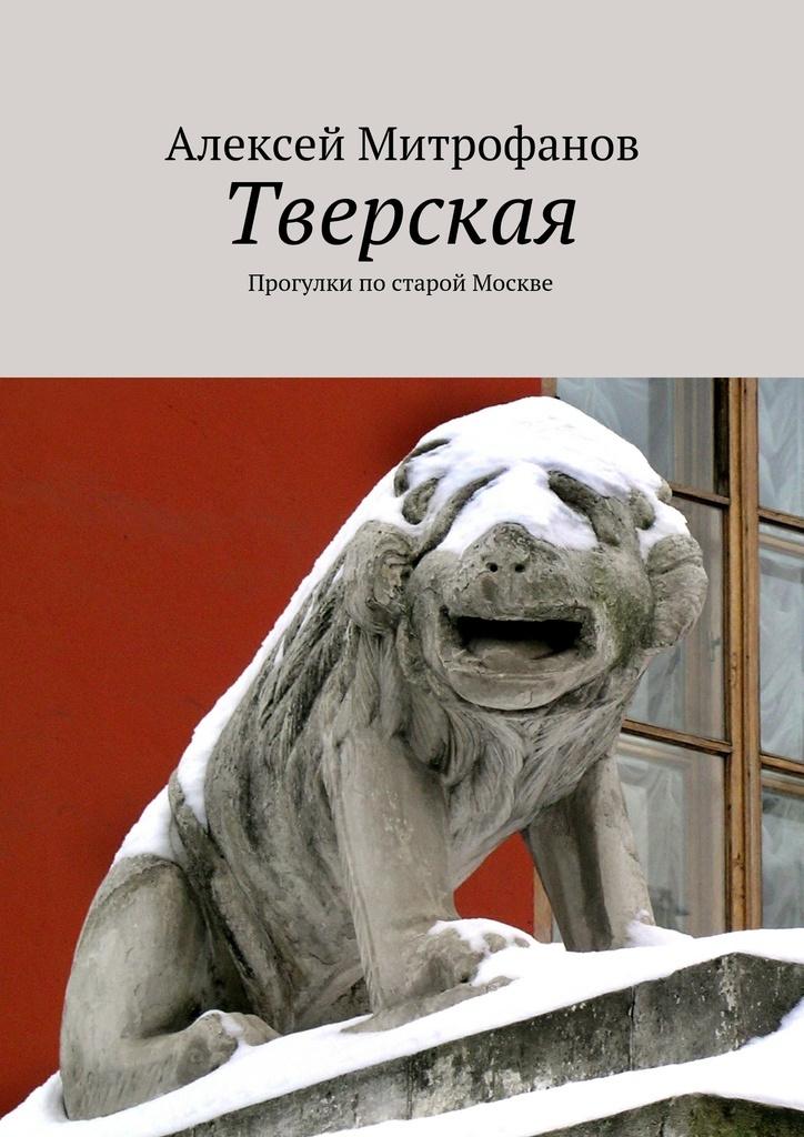 Тверская #1