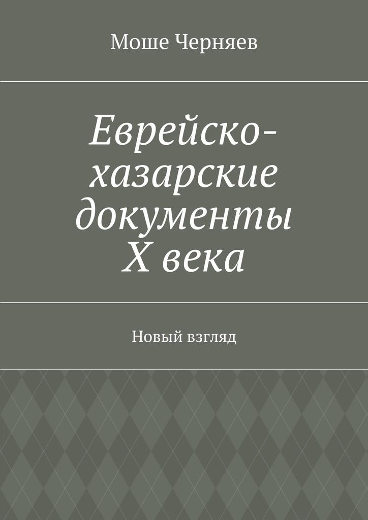 Еврейско-хазарские документы Х века #1