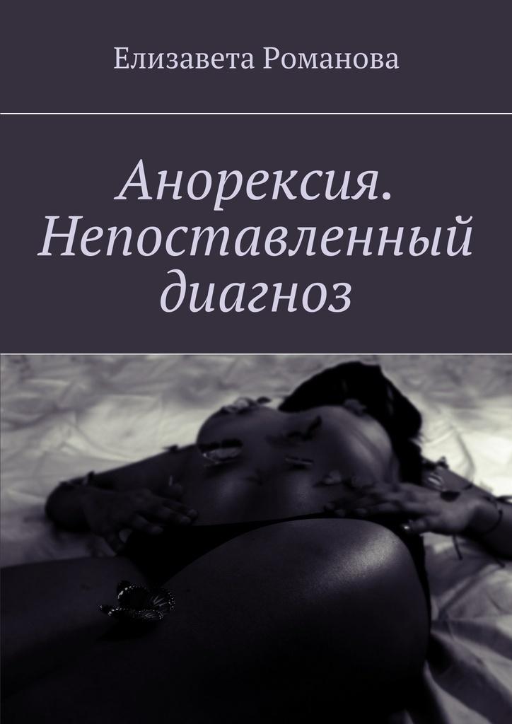 Анорексия. Непоставленный диагноз #1