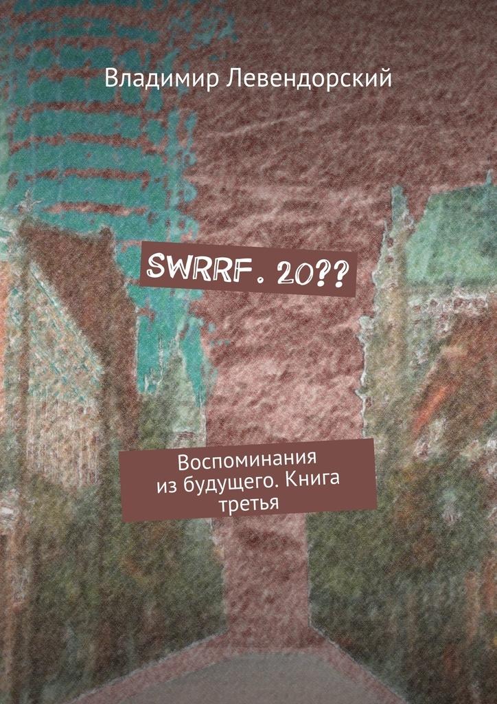 SWRRF. 20 #1