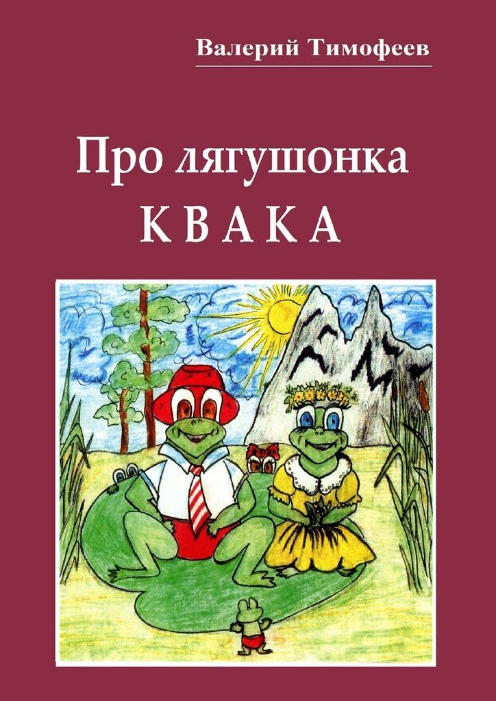 Про лягушонка Квака #1