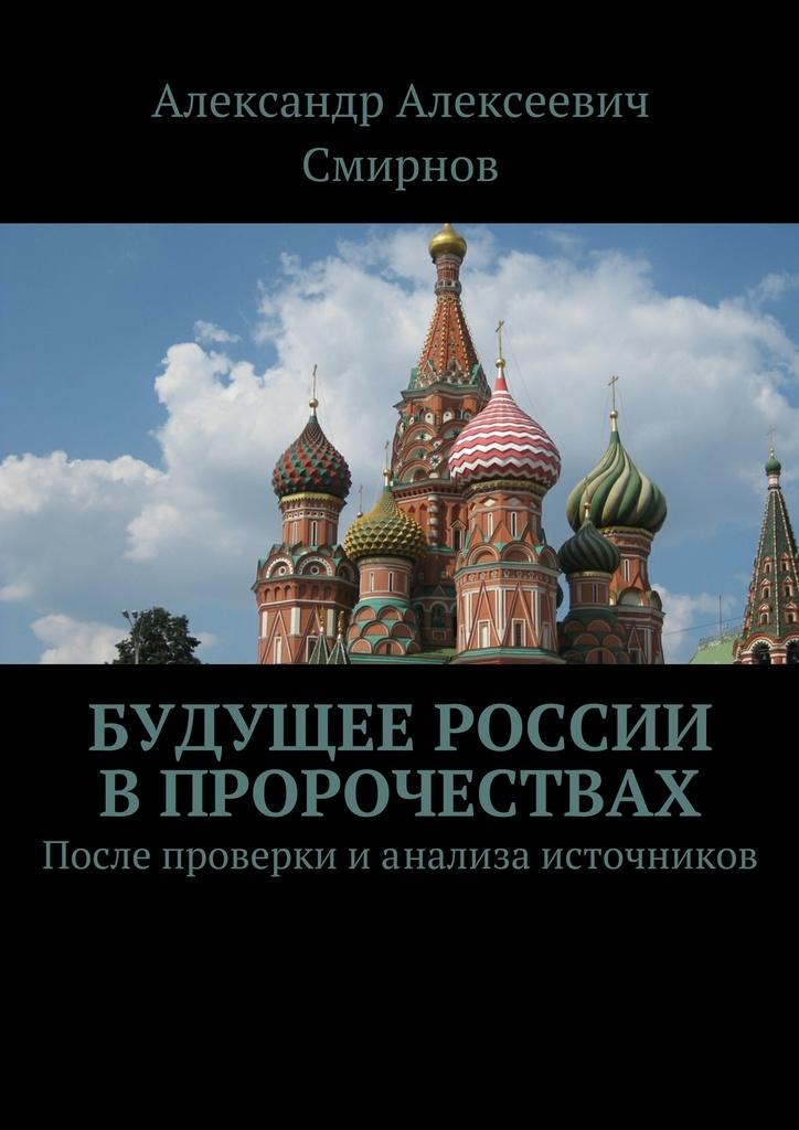 Будущее России в пророчествах #1
