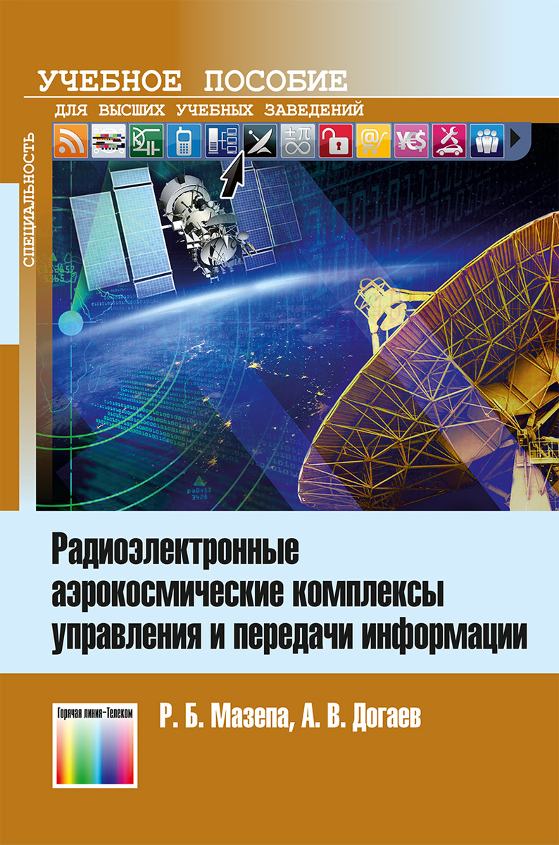 Радиоэлектронные аэрокосмические комплексы управления и передачи информации. Учебное пособие для вузов #1