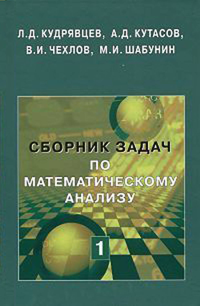 Сборник задач по математическому анализу. Том 1 | Шабунин Михаил Иванович, Кудрявцев Лев Дмитриевич  #1