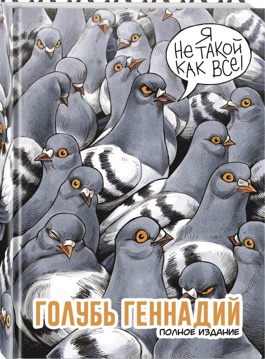 (2020)Голубь Геннадий. Полное издание | Koro #1