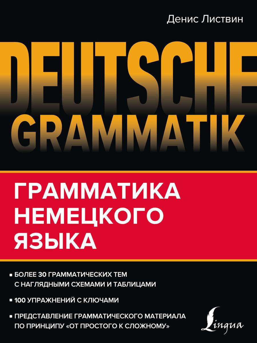 Deutsche Grammatik. Грамматика немецкого языка | Листвин Денис Алексеевич  #1